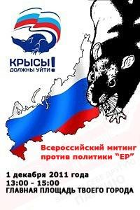 митинг против Единой России 1 декабря 2011 года
