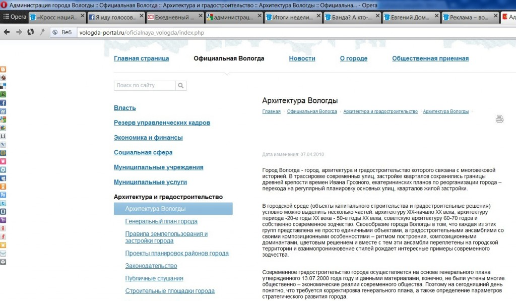 Юрий Смола, Вологда, реклама