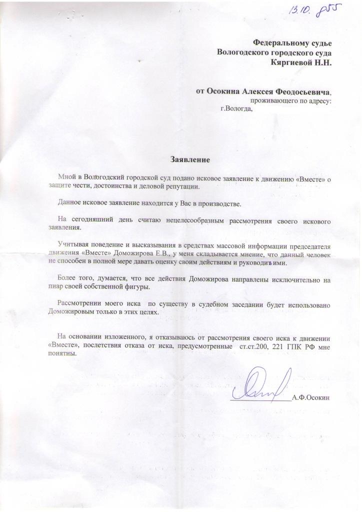 Алексей Осокин, Вологодский городской суд