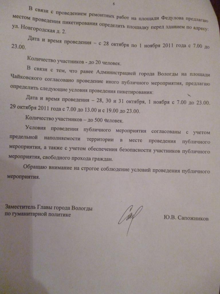 Единая Россия партия жуликов и воров, митинги и пикеты в Вологде