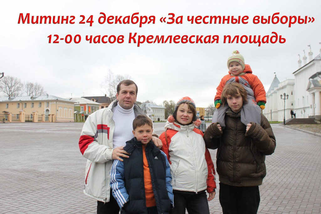 Митинг 24 декабря на Кремлевской площади — согласован