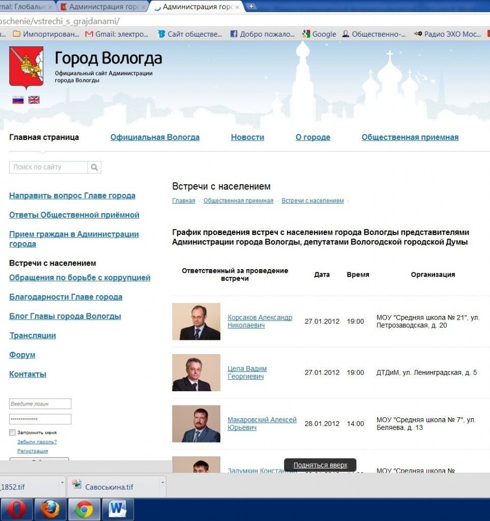 Встречи с администрацией Вологды