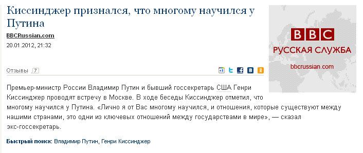 «Госдеп» учится у Путина