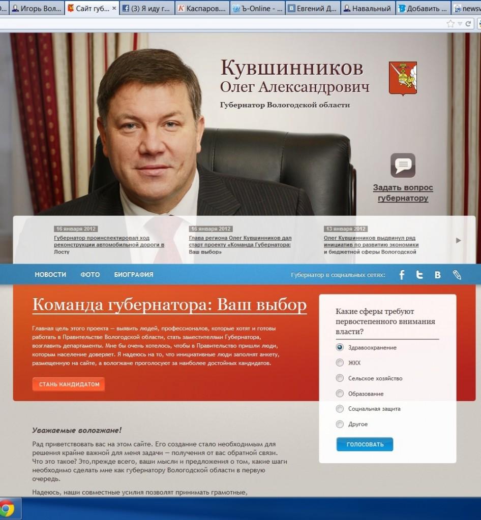 Команда губернатора Кувшинникова