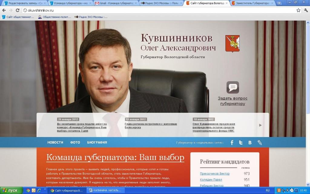 Команда губернатора, Вологодская область, Олег Кувшинников