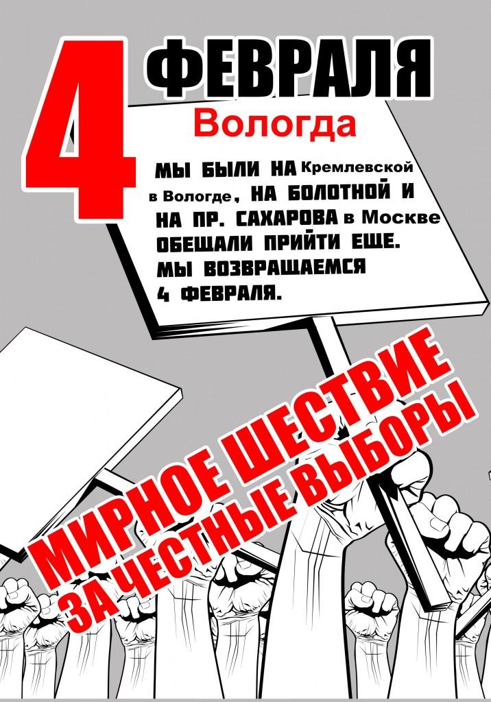 Мы идем 4-го февраля шествием «За честные выборы»