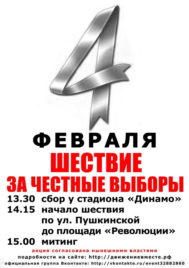 Почему я иду на шествие и митинг «За честные выборы» 4-го февраля
