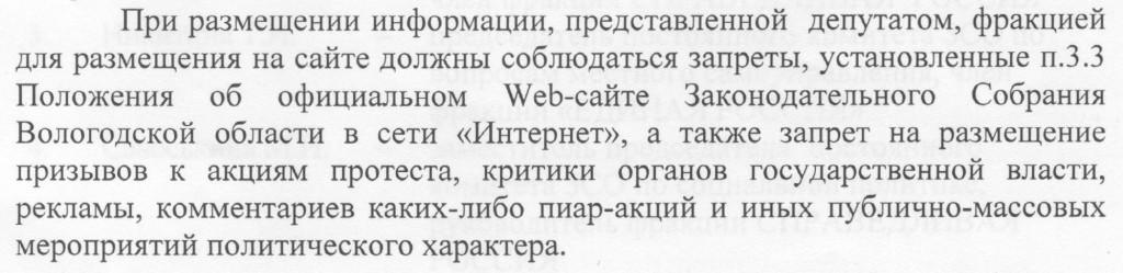 Законодательное собрание Вологодской области - цензура на сайте