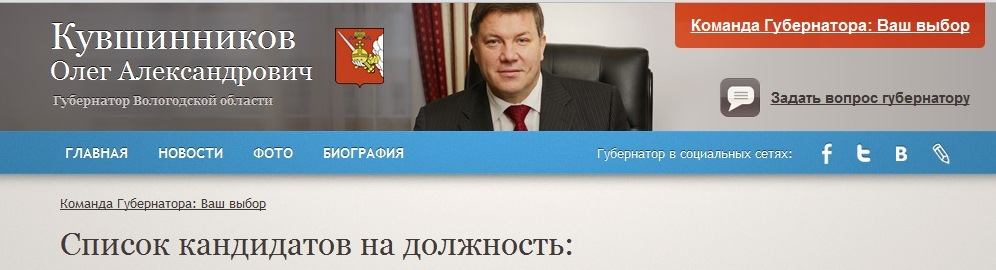 Команда губернатора, Олег Кувшинников