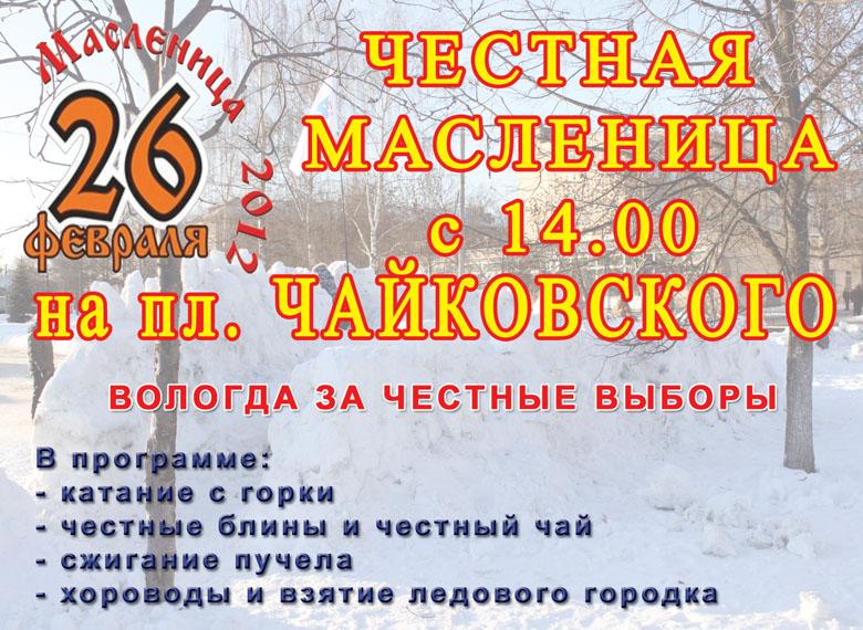 Приглашаем на честную масленицу на площади Чайковского