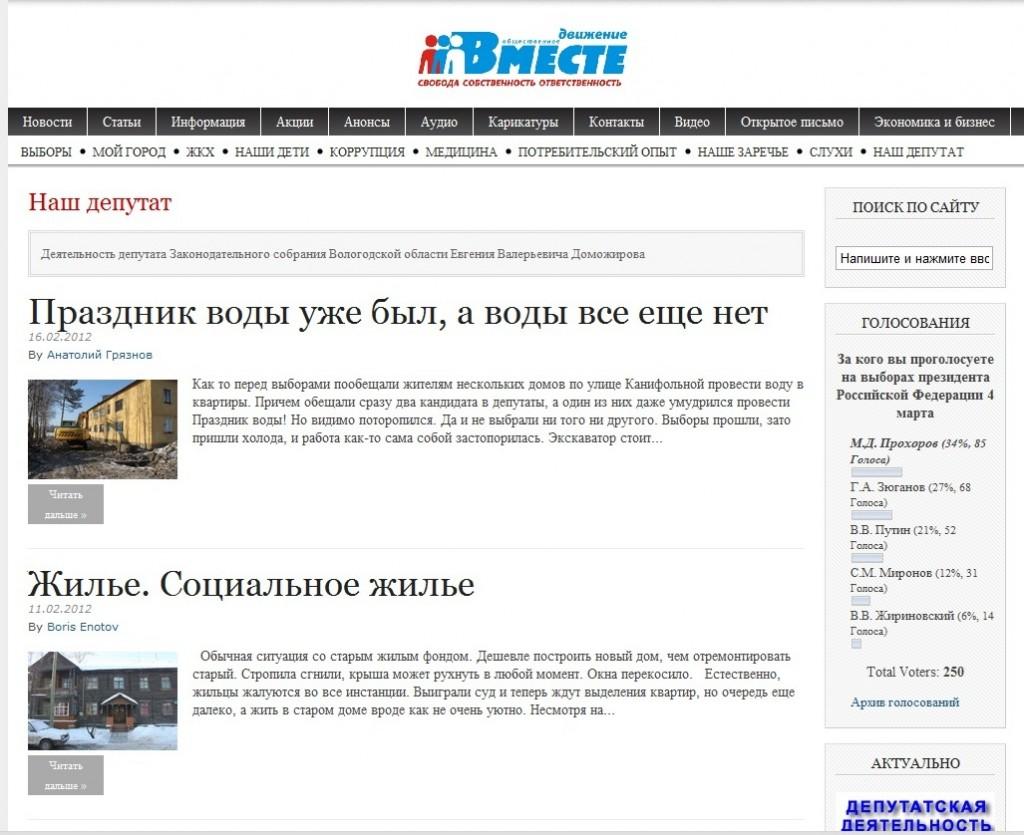 Хроника депутатской деятельности Евгения Доможирова