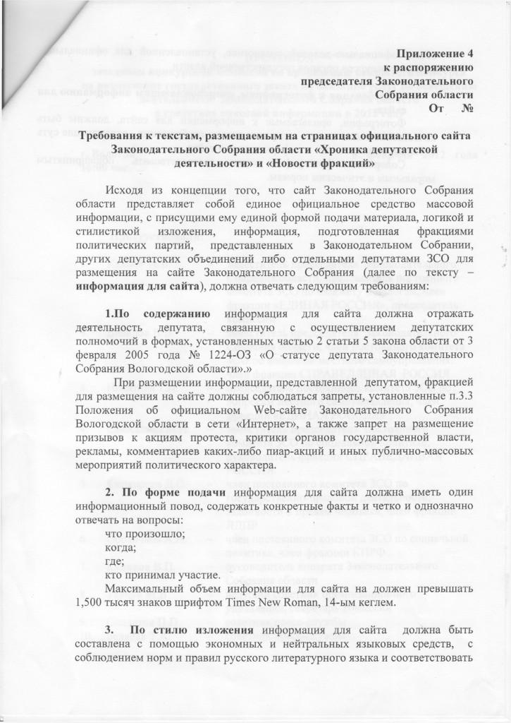 Законодательное собрание Вологодской области, цензура, Евгений Доможиров