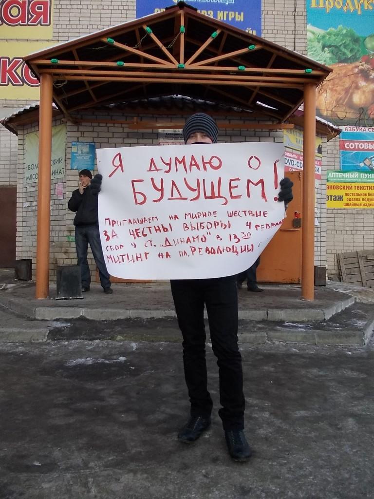 шествие за честные выборы, пикет, Евгений Доможиров, движение Вместе