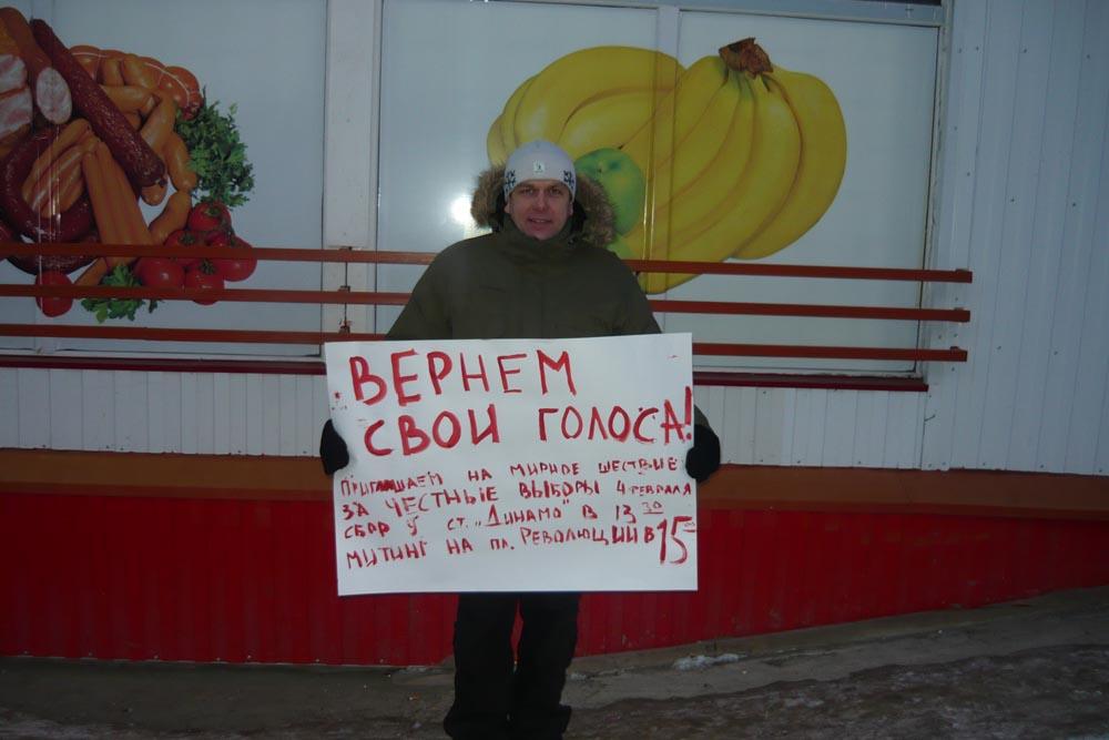 Как и почему я участвовал в пикете с призывом на шествие — «За честные выборы»