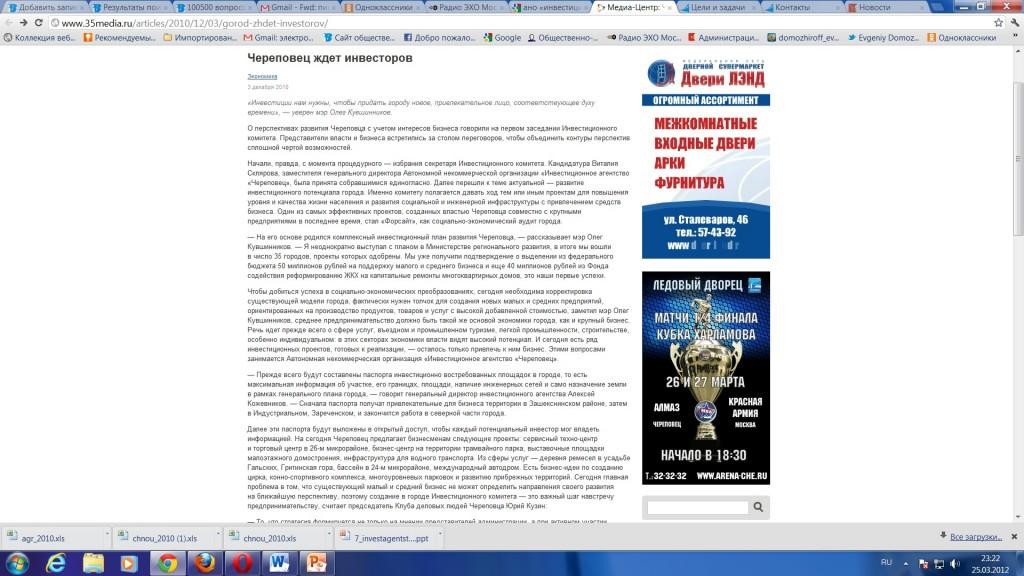 АНО «Инвестиционное агентство «Череповец»