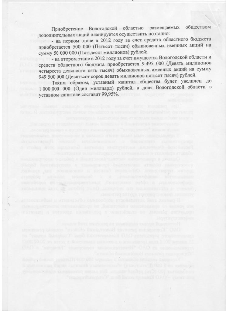 Корпорация развития Вологодской области