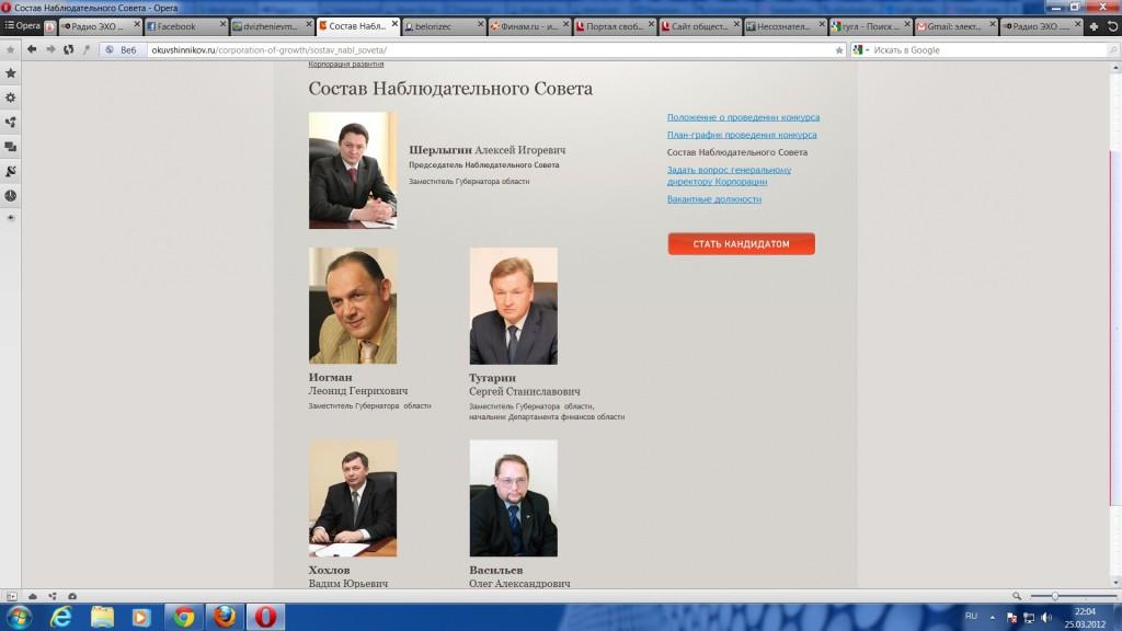 Наблюдательный совет Корпорации развития Вологодской области