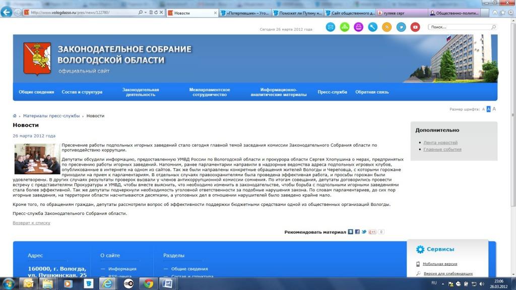 комиссия по противодействию коррупции, Вологодская область, Евгений Доможиров
