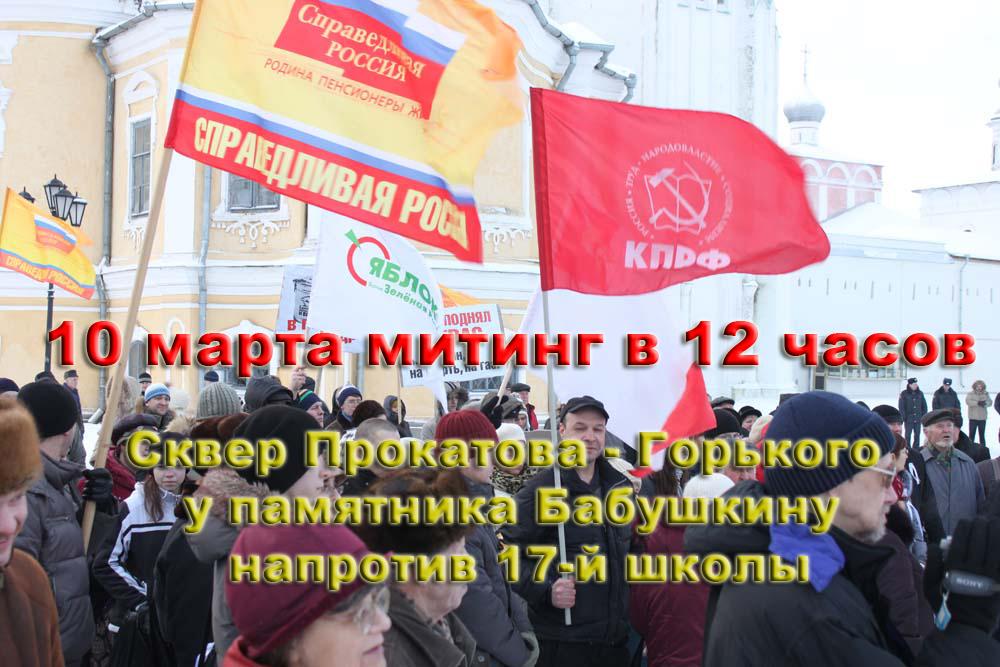 митинг 10-го марта в Вологде