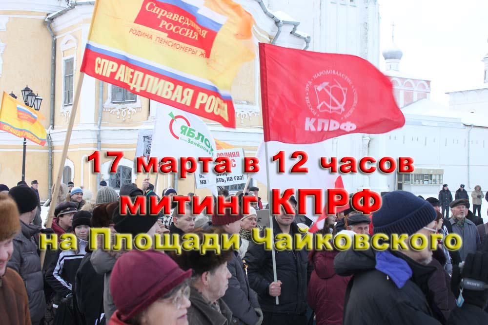 Митинг «Россия требует перемен»