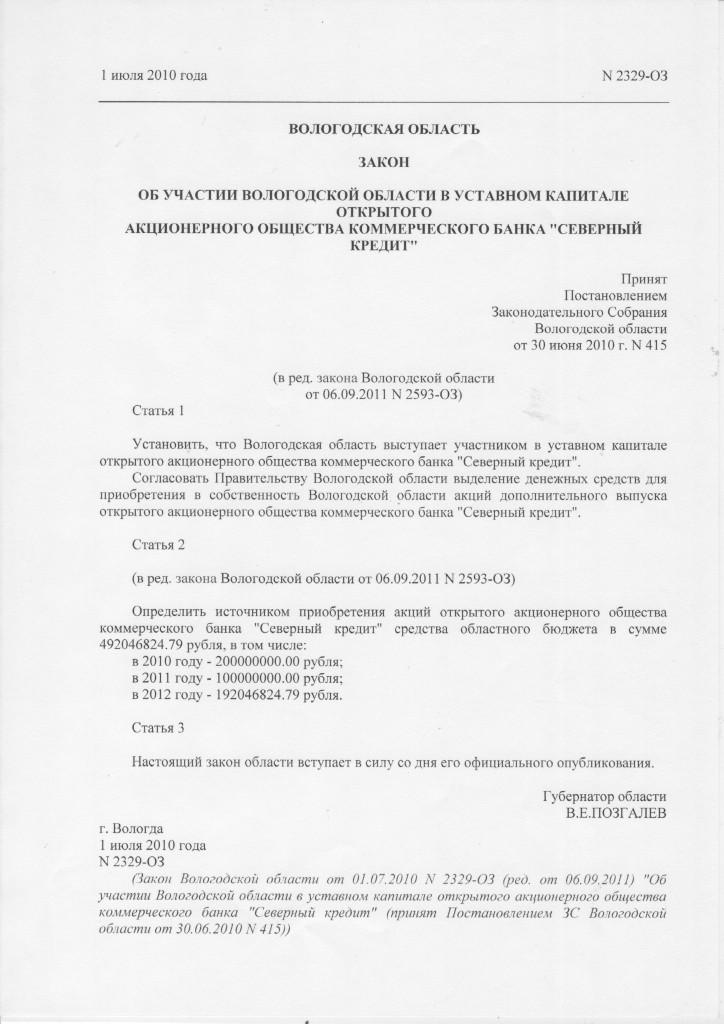 Покупка акций банка Северный кредит правительством Вологодской области