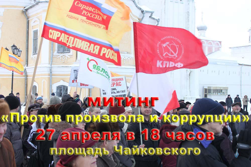 Митинг «Против произвола и коррупции» 27 апреля в 18 часов площадь Чайковского