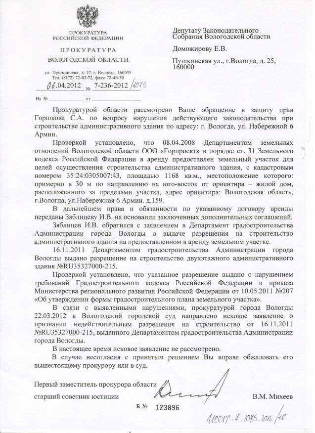 Евгений Шулепов, администрация Вологды, Илья Самарин