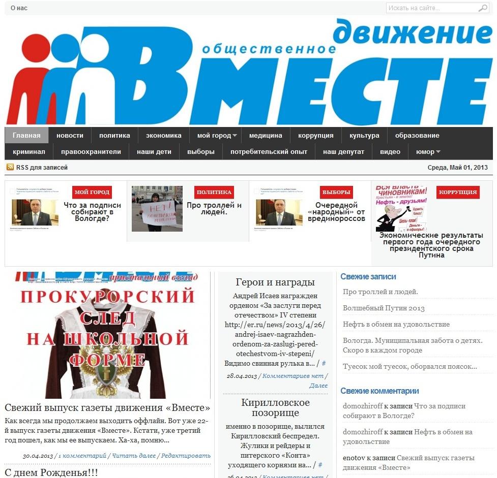 Сайт http://www.dvizhenievmeste.org временно не работает